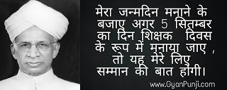 Teacher's Day Quotes In Hindi