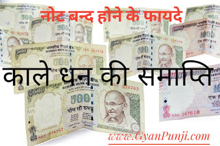 नोट बंद होने के फायदे और नुक्सान (Advantages And DisAdvantages Of Notes Banned In India In Hindi)