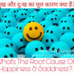 सुख और दुःख का मूल कारण (Root Cause Of Happiness & Saddness In Hindi)