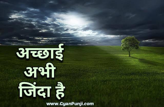 achhayi abhi jinda hai