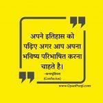 अंतराष्ट्रीय संघ्रहालय दिवस पर विचार ( World Museum Day Quotes In Hindi )